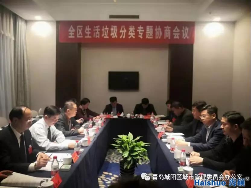 城阳区政协召开垃圾分类专题协商会议