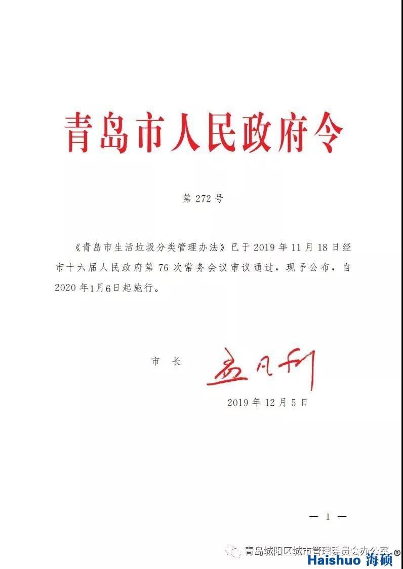 《青岛市生活垃圾分类管理办法》自2020年1月6日施行