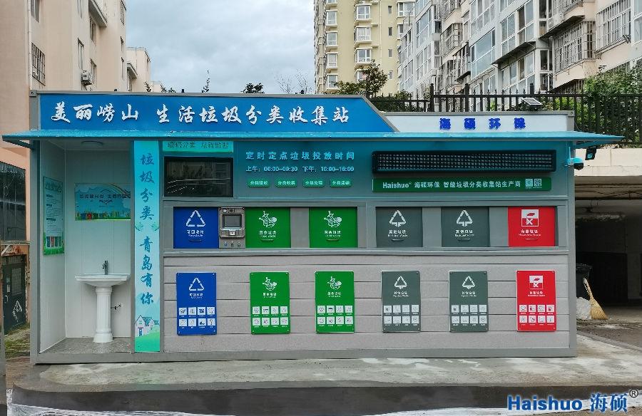 青岛市城市生活垃圾分类现场观摩会在崂山区召开