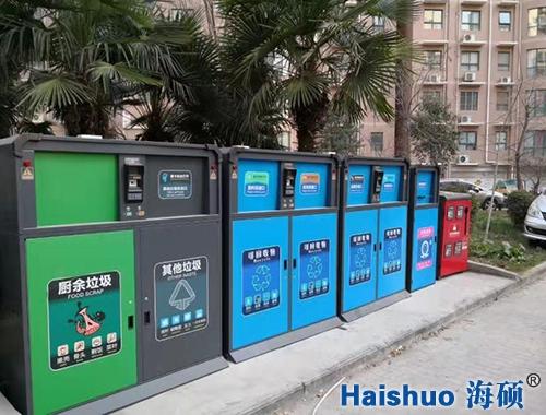HS-01智能分类垃圾收集箱