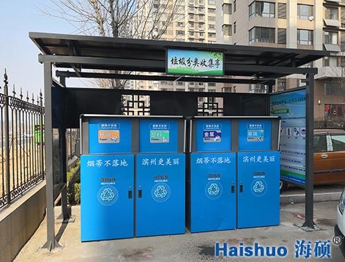 HS-09智能分类垃圾回收箱