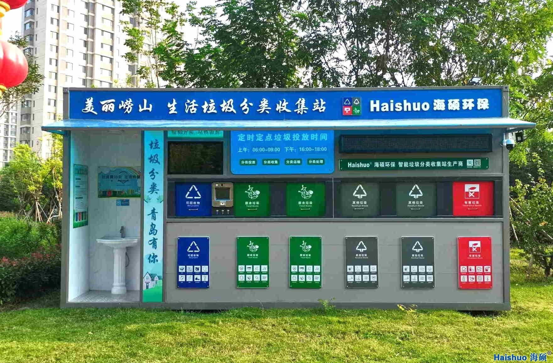 崂山中韩街道智能垃圾分类收集站