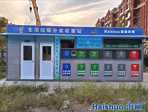 带卫生间垃圾分类收集站