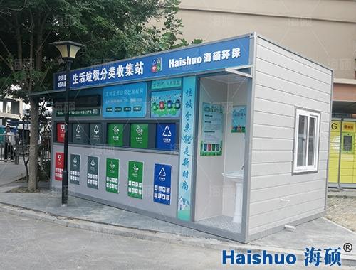 胶州垃圾分类收集站